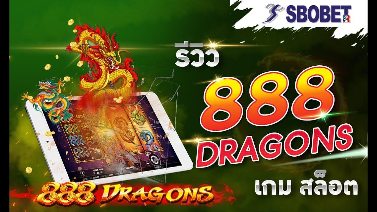 888 ดราก้อน เกมส์สล็อตออนไลน์เป็นเกมที่เล่นง่าย ได้เงินดีมาก