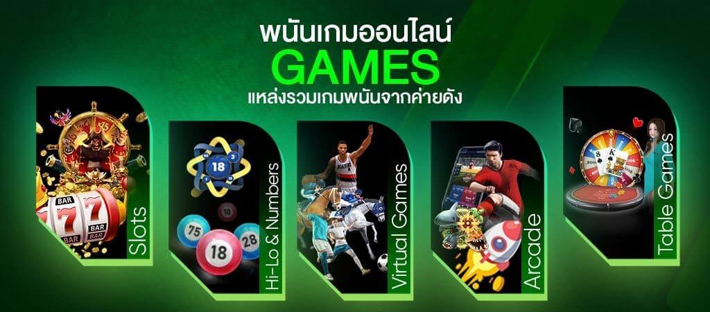 พนันเกมสโบเบท GAME SBOBET บริการแทงเกมมากมายกกว่า 500 เกม
